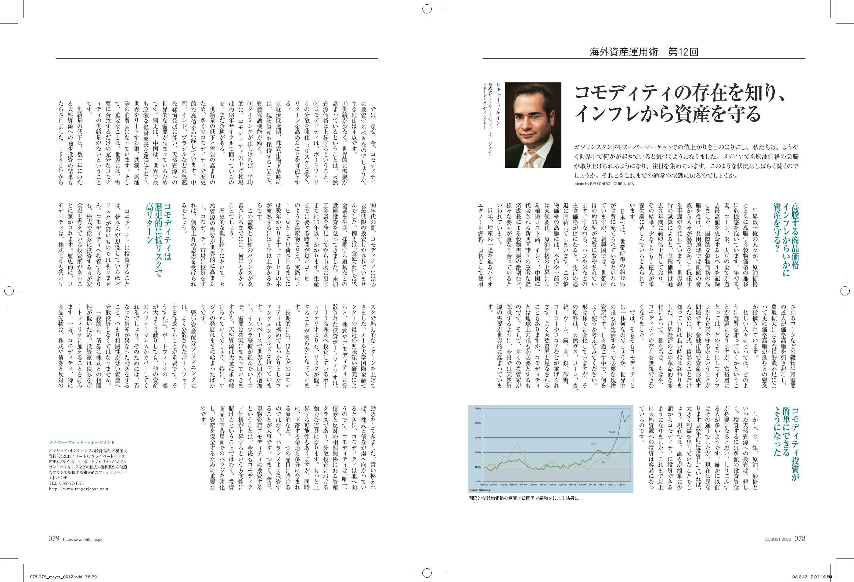 RICHARD CAYNE featured Seven Hills Japan Commodities