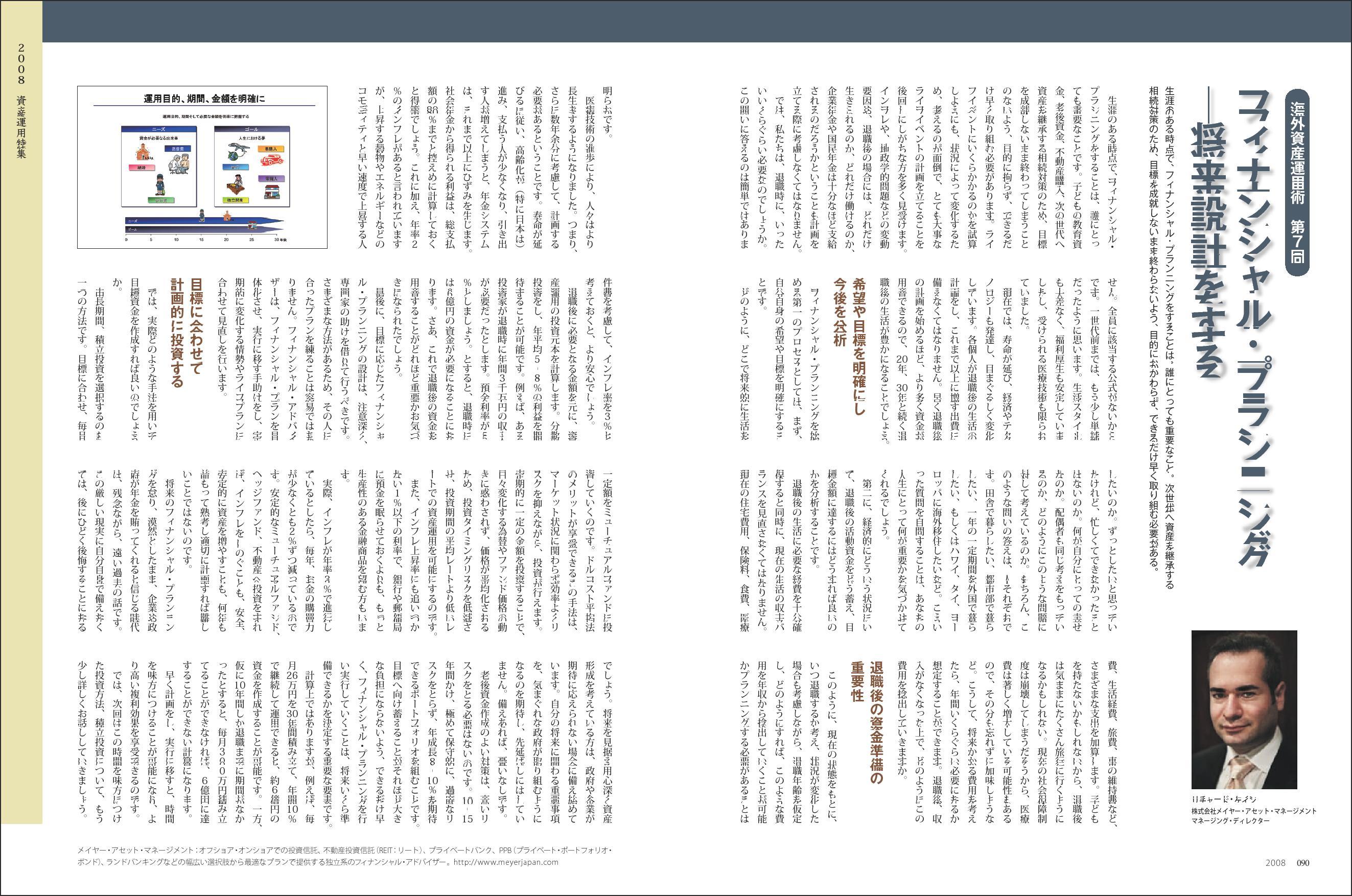 RICHARD CAYNE featured Seven Hills Japan Financial Planning