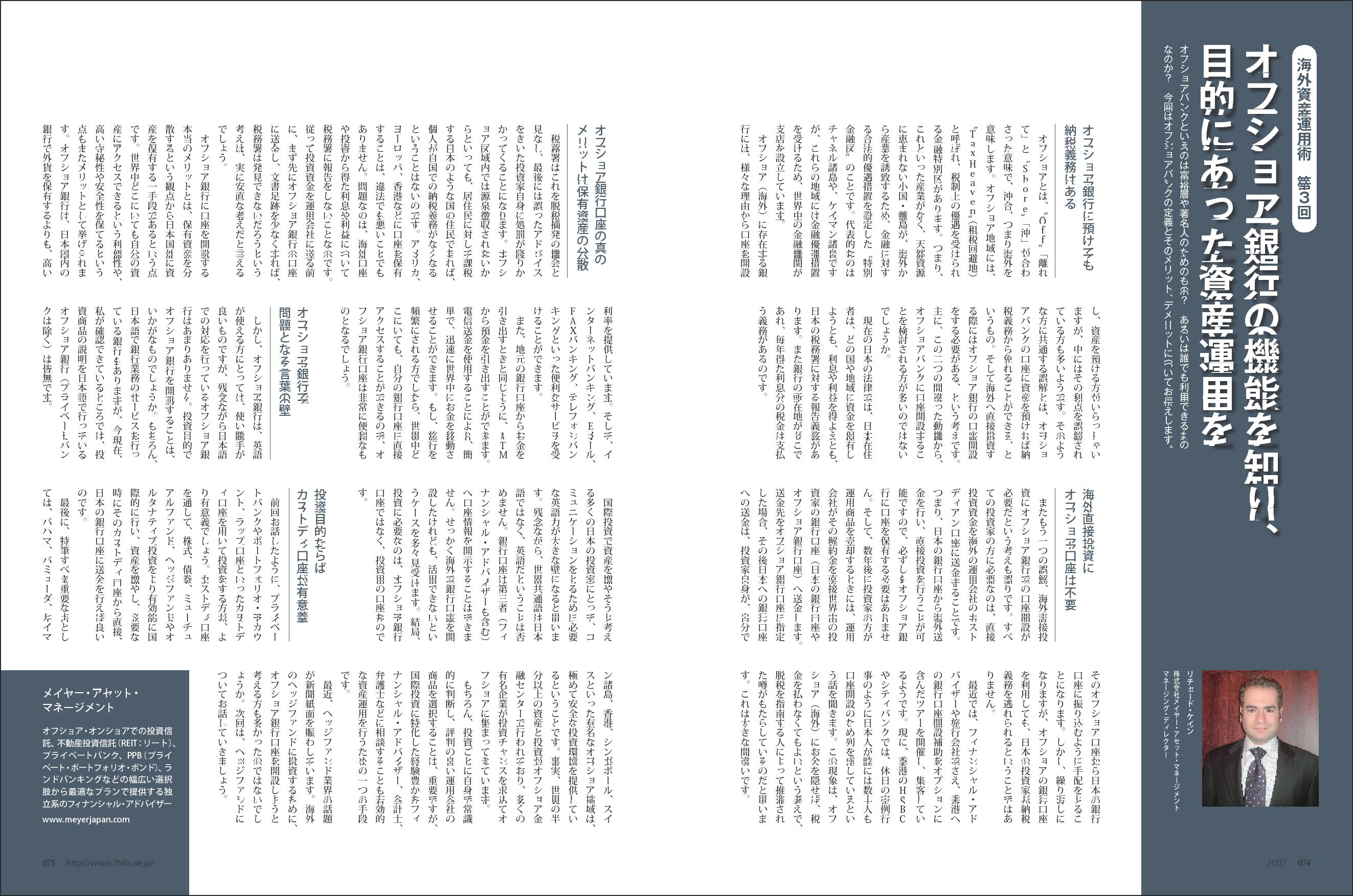 RICHARD CAYNE featured Seven Hills Japan Offshore Banking